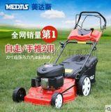 MEDAS16寸/20寸家用手推式汽油割草機 草坪機剪草機 四衝程修剪機