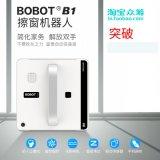 美国Bobot Win660擦玻璃机器人 智能电动擦窗机器人擦窗清洁器
