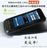 CF488二维码扫描手持终端3G RFID读写器3.8寸工业级别pda二维条码热卖