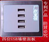 帶4個USB接口的充電器牆壁插座帶USB直充36V低壓手機充電器廠家