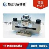 常州恒远HY-桥式称重传感器地磅配件专用传感器