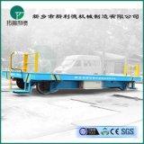 厂内运输的KPDZ低压轨道电动平车