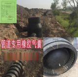元亨供应市政清淤管道专用堵水气囊