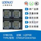 ST现货STM32F103C6T6A贴片 QFP48 MCU单片机 芯片IC