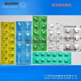 全自动胶囊药片软铝包装机厂家价格