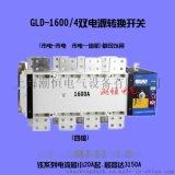 GLD-1250/4自动转换开关 HGLD双电源