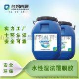山东生产复膜胶 粘结力强复膜胶厂家 复膜胶价格 山东生产直销