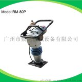 供应RM-80P立式夯实机 冲击夯