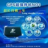 超长待机GPS定位/强磁GPS定位/待机时间3年