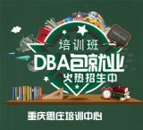 Oracle DBA就业培训