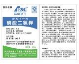 藍劍化工食品級磷酸二氫鉀 FG MKP