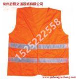 常州启程交通设施有限公司反光衣的作用款式分类及用途分类
