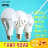 照明灯led黄光白光塑料球泡灯E27批发节能灯高效小功率节能球灯泡