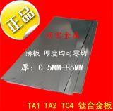 TA5钛合金棒|钛板|钛管厂家价格 TA5材质证明