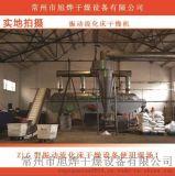 生物钾肥振动流化床干燥机,生物钾肥专用烘干机
