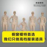 女装模特道具女全身 韩式 人体仿真 服装店塑料模特道具女橱窗