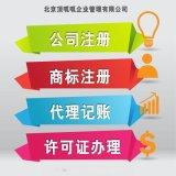 北京专业代理记账 税务代办 一站式企业服务