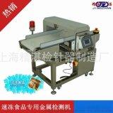 供應精湛品牌金屬檢測機 金屬檢測儀器報價 水產速凍食品金屬檢測機