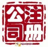 台州公司注册