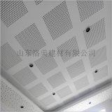 吊顶材料  冲孔吸声石膏天花板