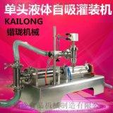专用洗发水 护发素液体灌装机  半自动灌装机厂家