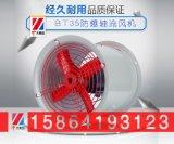 防爆风机 220v cbf-300/400 防爆轴流风机 防爆风扇 防爆排风扇