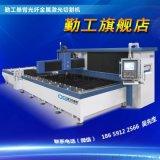 勤工悬臂光纤金属激光切割机数控自动精密激光切割机厂家直销