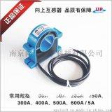 向上正品OPCT38AL开合式电流互感器100A~600A/5A