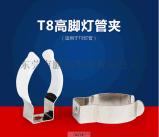 专利产品:T8高脚灯管夹,LED灯架