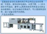 山东鸿耀石膏线条包装机自动覆膜机热封切机