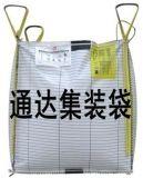 厂家直销C型导电集装袋/C型导电袋