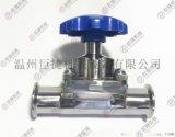 卫生级隔膜阀 快装隔膜阀 不锈钢316L手动隔膜阀 卡箍式隔膜阀