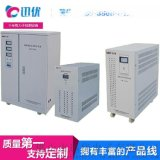 迅优定制高品质变频电源 交流稳压电源 高精度稳压电源 JJW系列