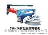 手动液压弯管机SWG-2A/3b/4D-泰州索力