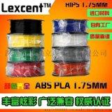 工廠直銷 3D打印耗材 PLA材料 1.75/3.0mm 3D打印機耗材 優