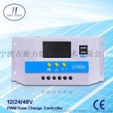 PWM充电控制器LP-B3024Z