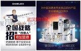德国进口品牌欧美克斯净水器武汉地区诚邀代理商