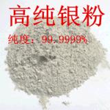 银粉镶嵌导电 高纯银粉 金属银粉 超细银粉 Ag99.999%