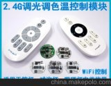 2.4G遥控无级调光调色温模块方案(hmwin优供)