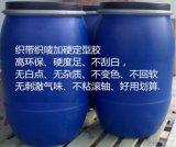 鬆緊帶過漿膠(HY-801)