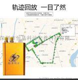 汽车GPS定位器 GPS定位厂家