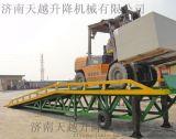手动液压集装箱登车桥 叉车移动式登车桥