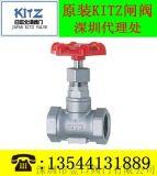 日本进口KITZ不锈钢闸阀 北泽UEB-M丝扣闸阀