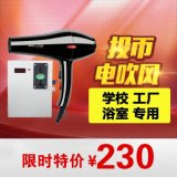 富磊-商用投币吹风机,学校浴室的首选