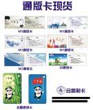 厂家销售会员卡智能卡磁条卡芯片卡