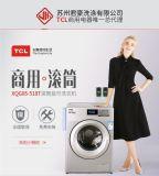 TCLXQG85-518T投币洗衣机投币刷卡无线支付洗衣机