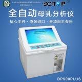 东唐DP900PLUS全自动母乳分析仪超声检测母乳成分营养分析仪器厂家