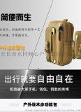 定制生产户外战术旅行男士腰包定做批发帆布多功能手机袋穿皮带小运动