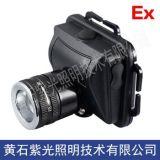 紫光照明YJ1015防爆固態頭燈,YJ1015批發
