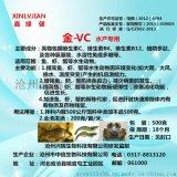 鑫绿健金-VC水产养殖专用